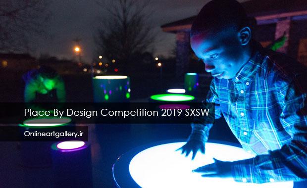 فراخوان رقابت طراحی (SXSW) Place By Design