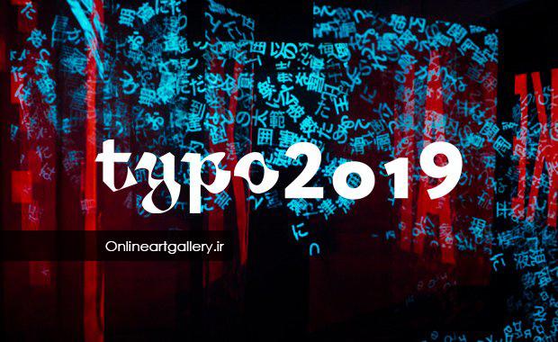 فراخوان جشنواره بین المللی Typomania 2019
