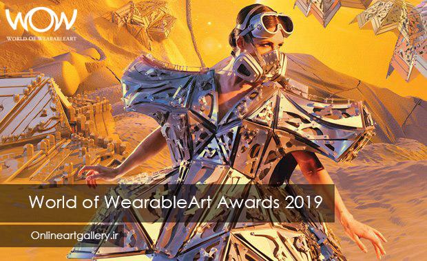 فراخوان جشنواره دنیای هنرهای پوشیدنی 2019