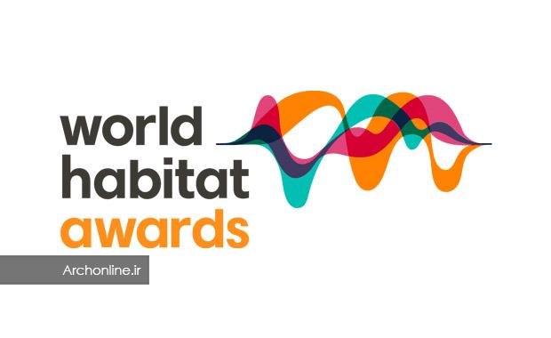 فراخوان جوایز جهانی زیستگاه 2019
