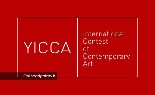 فراخوان مسابقه بین المللی هنر معاصر YICCA 2018