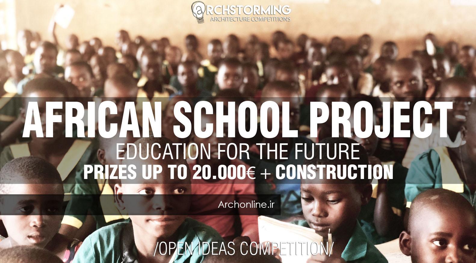 فراخوان پروژه مدرسه آفریقا: آموزش برای آینده