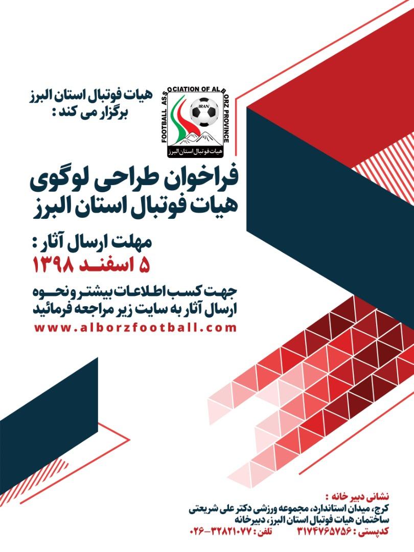 فراخوان طراحی لوگوی هیات فوتبال استان البرز