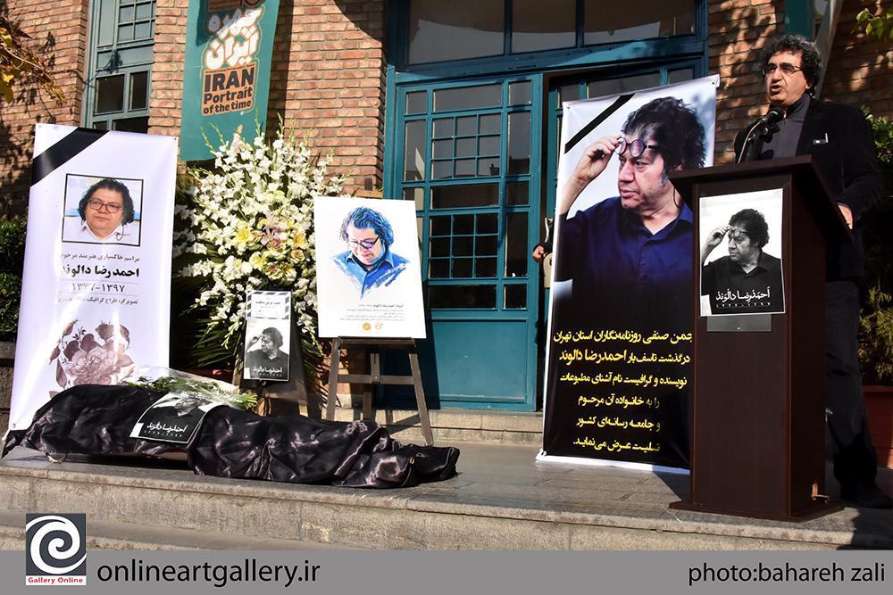 گزارش مراسم تشییع احمدرضا دالوند
