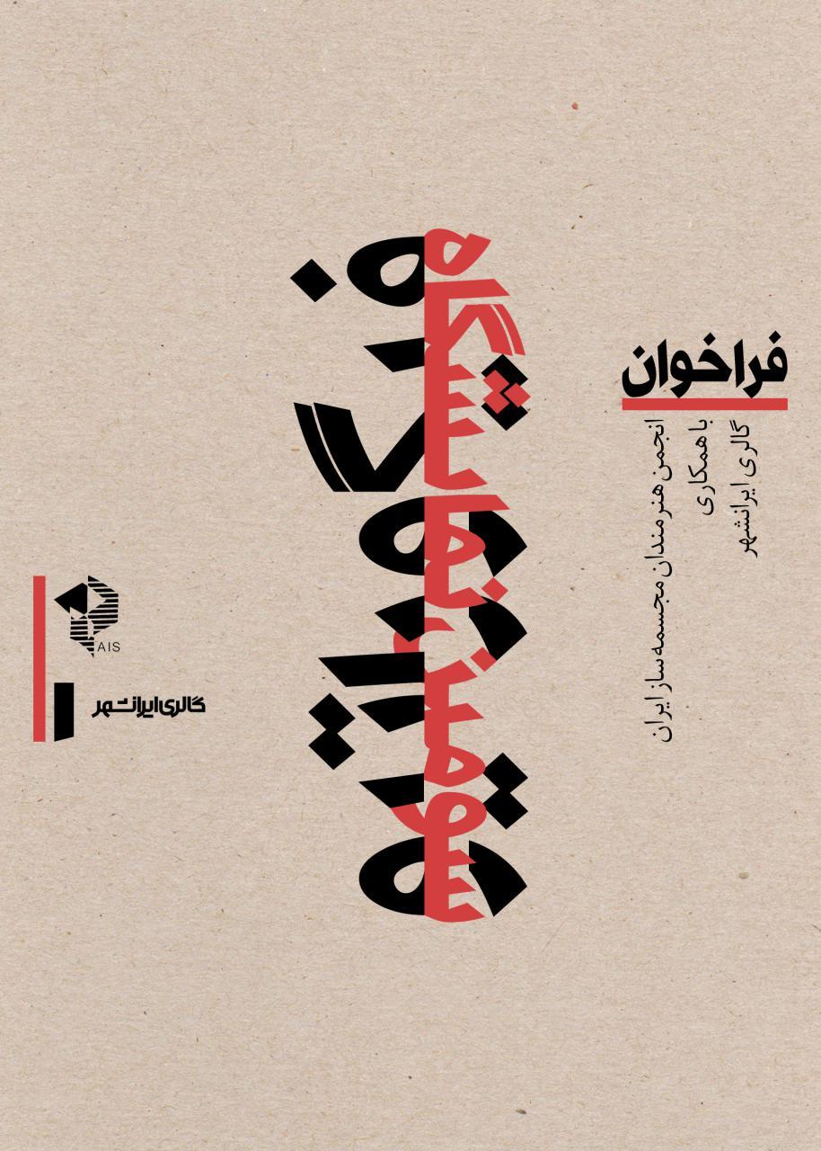 """فراخوان سومین نمایشگاه فیگوراتیو با عنوان """"بیماری"""""""