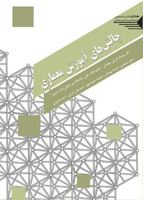 """ارزیابی آموزش آکادمیک معماری در ایران در کتاب """"چالش های آموزش معماری"""""""