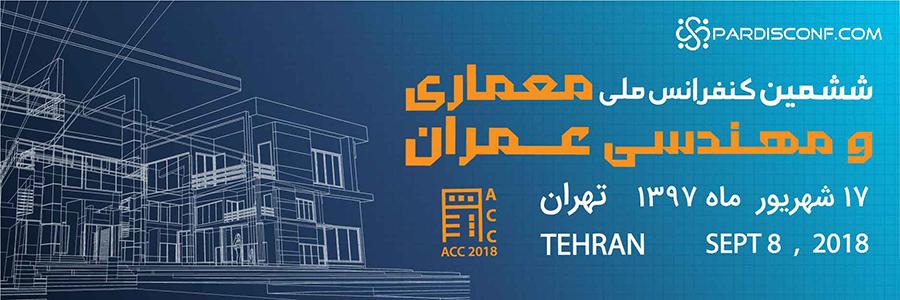 ششمین کنفرانس ملی معماری و مهندسی عمران