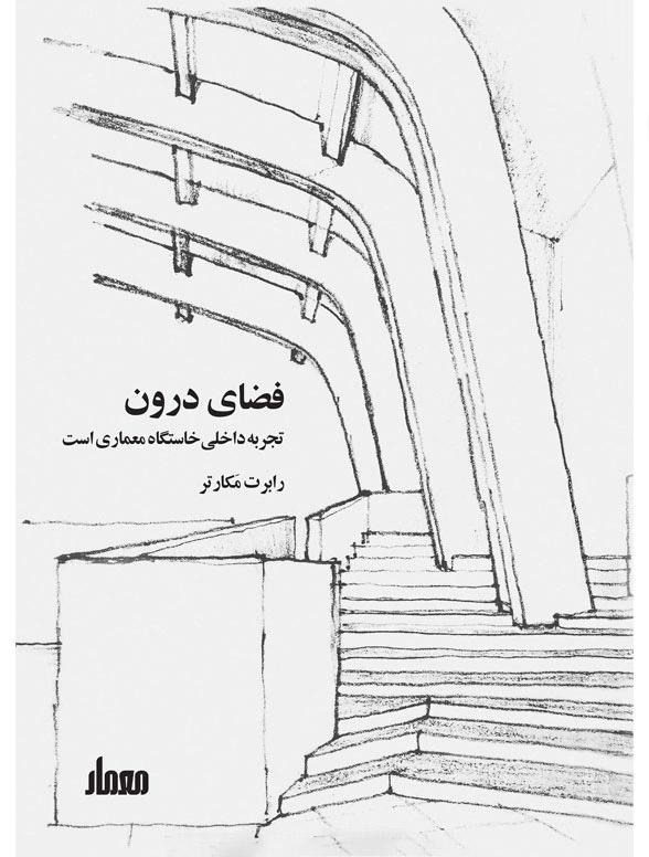 """""""فضای درون؛ تجربه داخلی خاستگاه معماری است""""؛ بررسی فضاهای داخلی بناهای گوناگون در سراسر جهان"""
