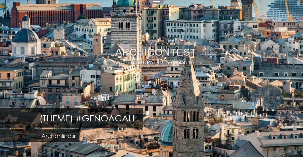 فراخوان طراحی خوابگاه دانشجویی در جنوآ، ایتالیا