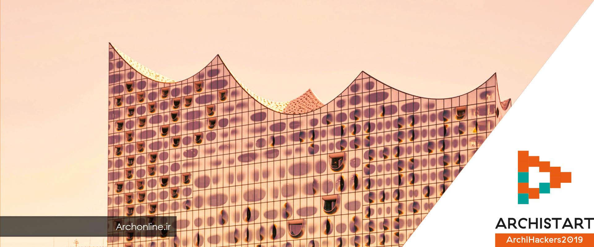 فراخوان رقابت معماری ArchiHackers2019