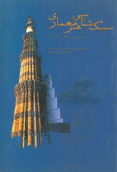 «سبکشناسی هنر معماری در سرزمینهای اسلامی»