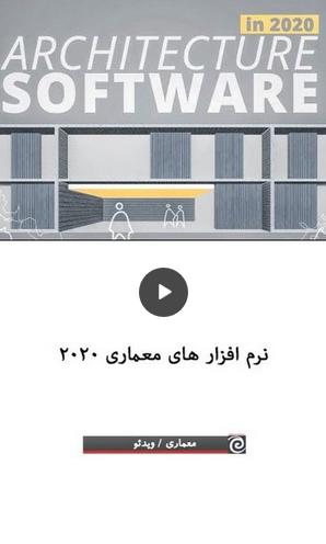 ویدیویی از نرم افزارهای معماری 2020