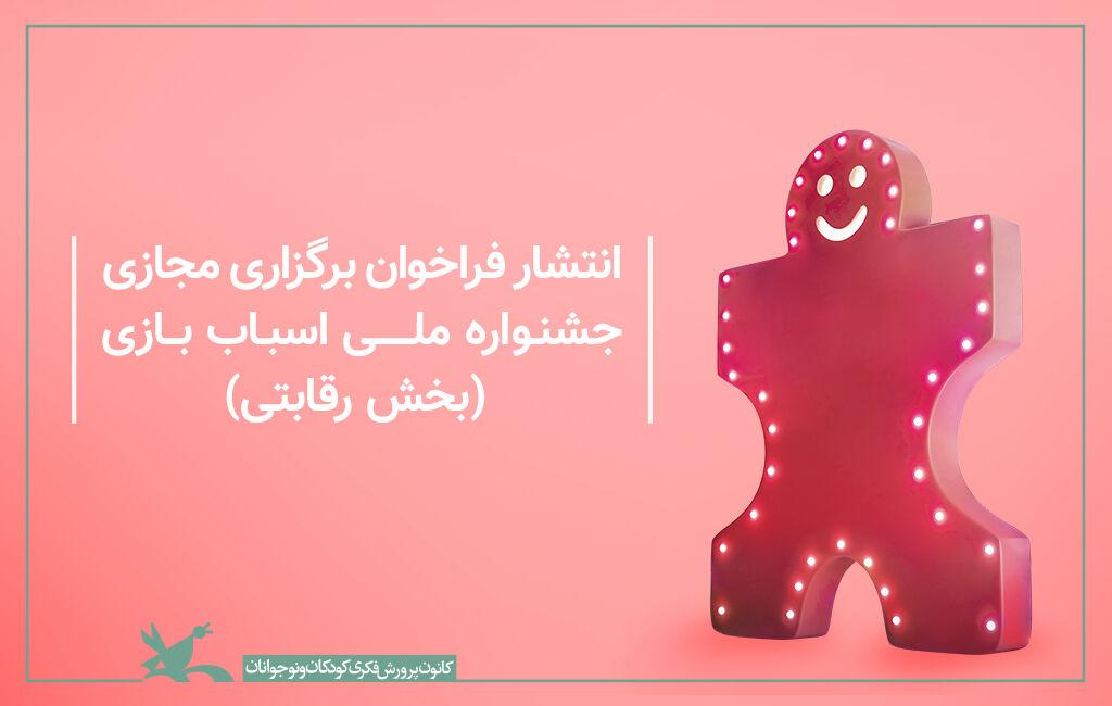 فراخوان ششمین جشنواره ملی اسباببازی