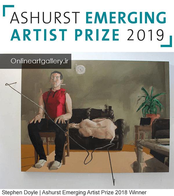 فراخوان جایزه هنرمندان نوظهور Ashurst