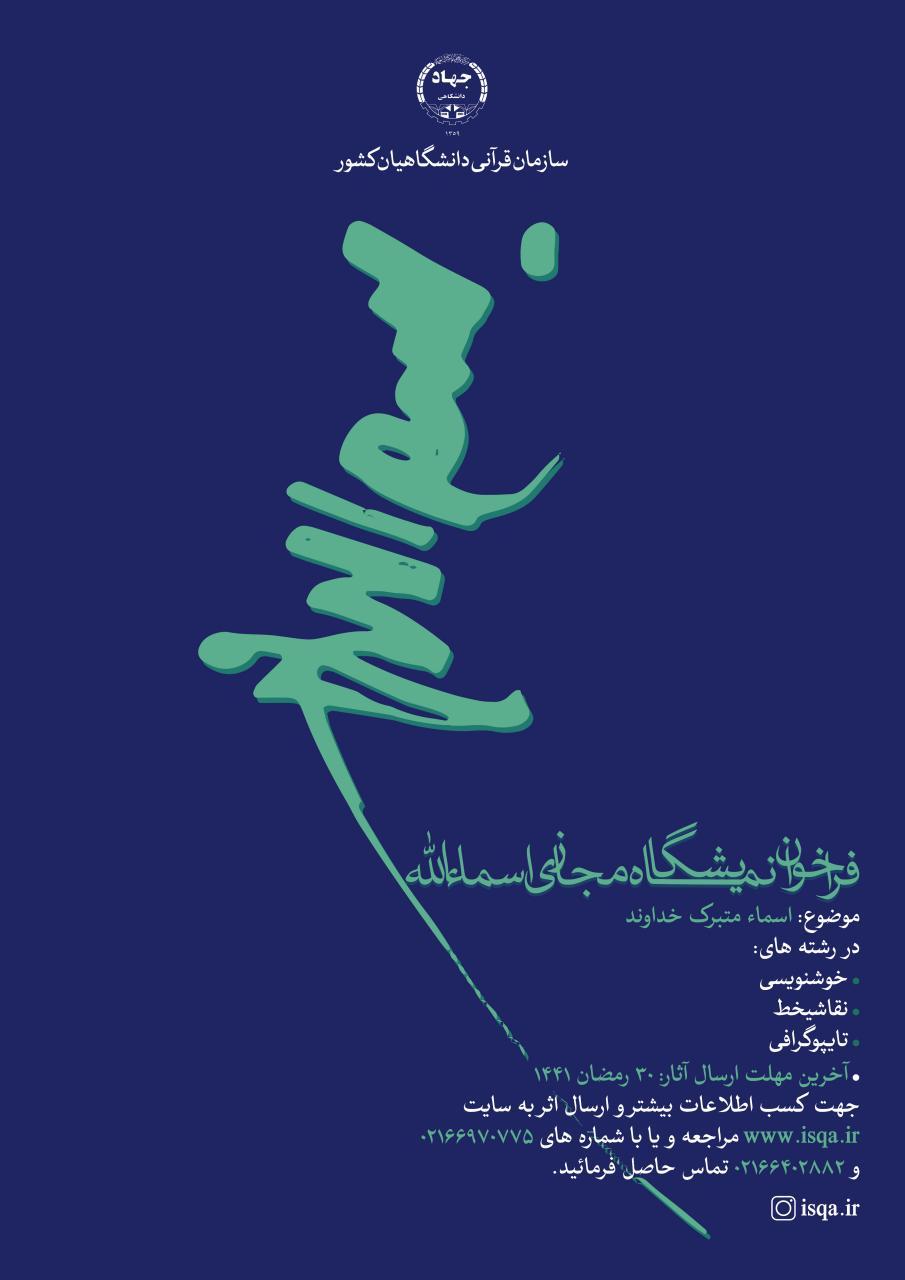 فراخوان نمایشگاه مجازی «اسماءالله»