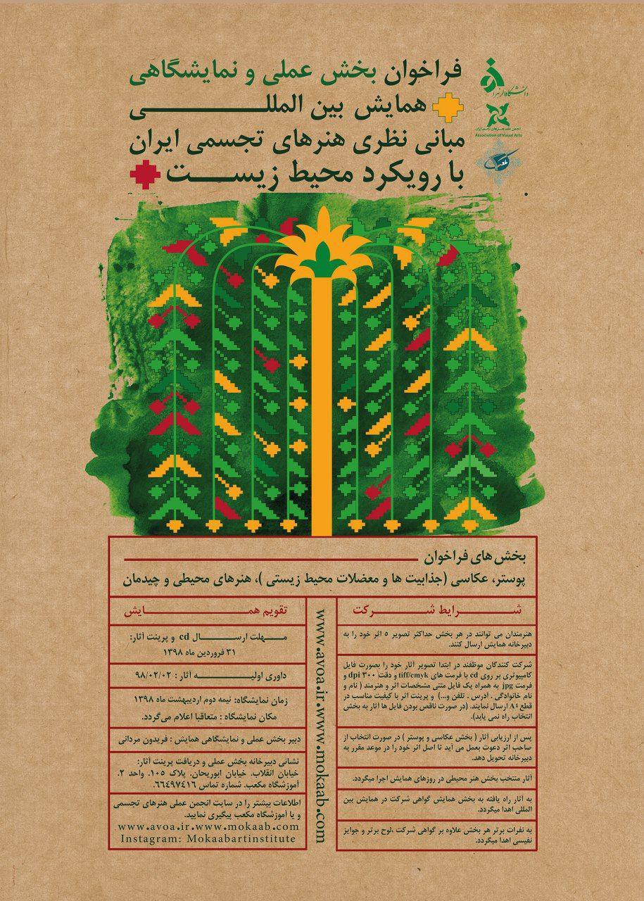 فراخوان بخش عملی و نمایشگاهی همایش های بین المللی مبانی نظری هنرهای تجسمی ایران