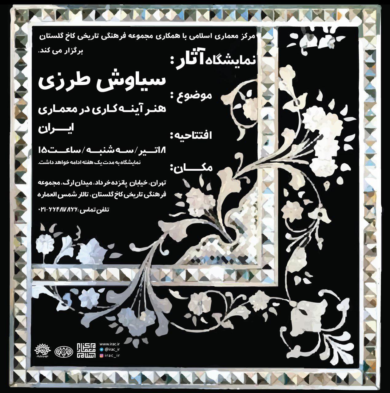 """برپایی نمایشگاهی با موضوع """"هنر آینهکاری در معماری ایران"""""""