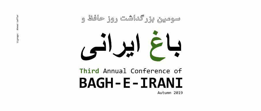 برگزاری سومین همایش باغ ایرانی در باغ فردوس تهران