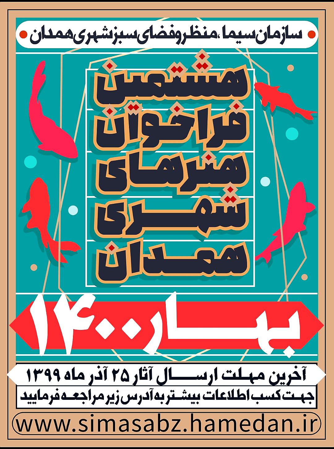 فراخوان هشتمین سالانه هنرهای شهری همدان ـ استقبال از بهار 1400