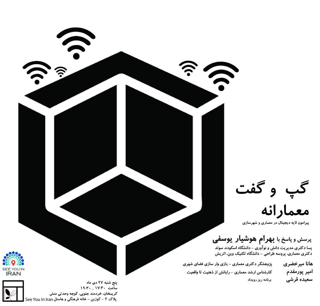 """نشست """"گپ و گفتی معمارانه پیرامون لایه دیجیتال در معماری و شهرسازی"""" برگزار می شود"""