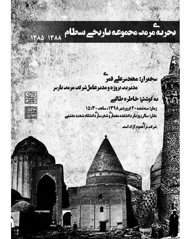 """بررسی """"تجربه ی مرمت مجموعه تاریخی بسطام"""" در دانشگاه شهید بهشتی"""