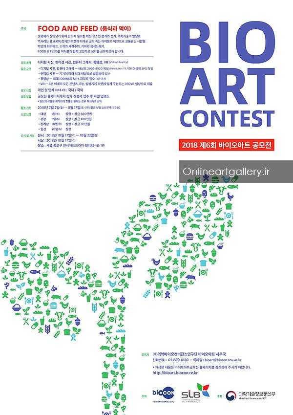 فراخوان ششمین مسابقه بین المللی Bio-Art