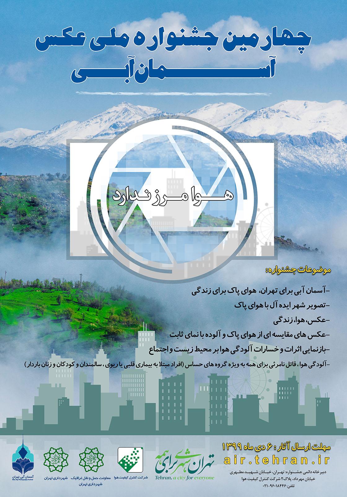 فراخوان چهارمین جشنواره ملی عکس آسمان آبی