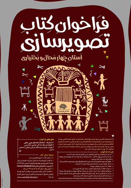 فراخوان کتاب تصویرسازی استان چهارمحال و بختیاری