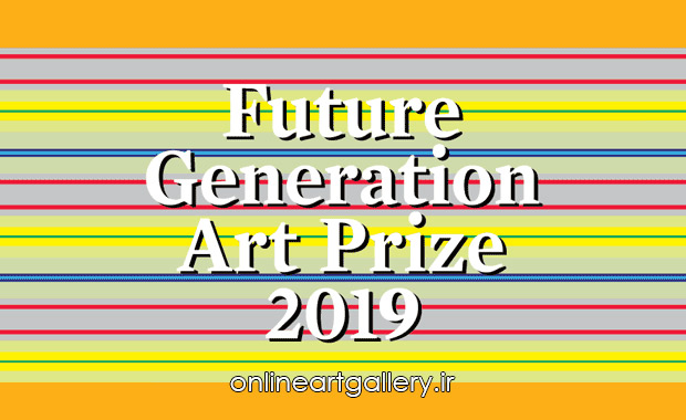 فراخوان جایزه هنرتجسمی نسل آینده 2019
