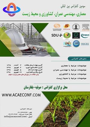 سومین کنفرانس بین المللی معماری،عمران، کشاورزی و محیط زیست