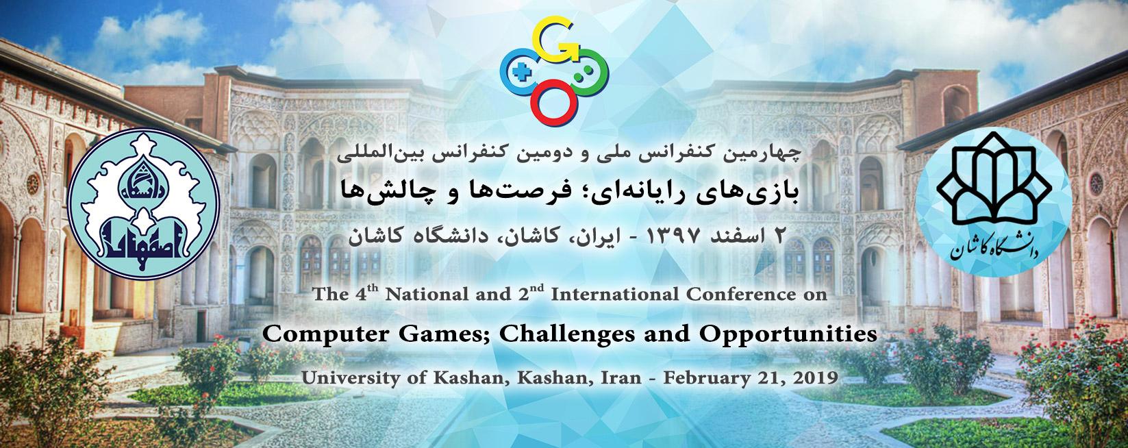 چهارمین کنفرانس ملّی و دومین کنفرانس بینالمللی «بازیهای رایانهای؛ فرصتها و چالشها»