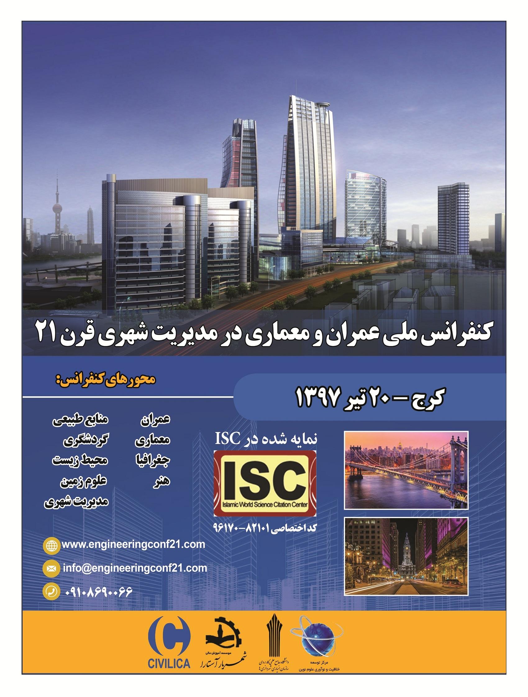 کنفرانس ملی عمران و معماری در مدیریت شهری قرن 21 - کرج