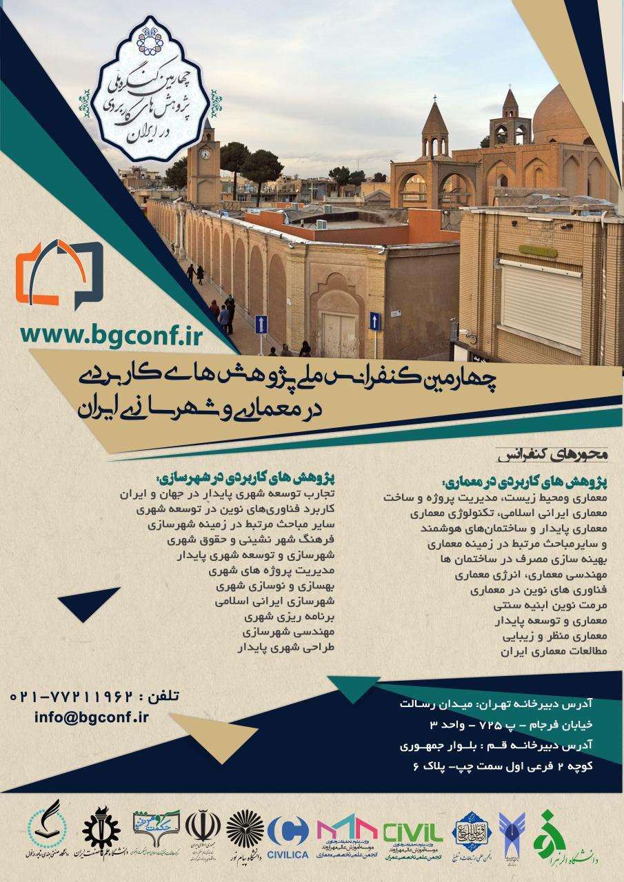 چهارمین کنفرانس ملی پژوهش های کاربردی در معماری و شهرسازی ایران