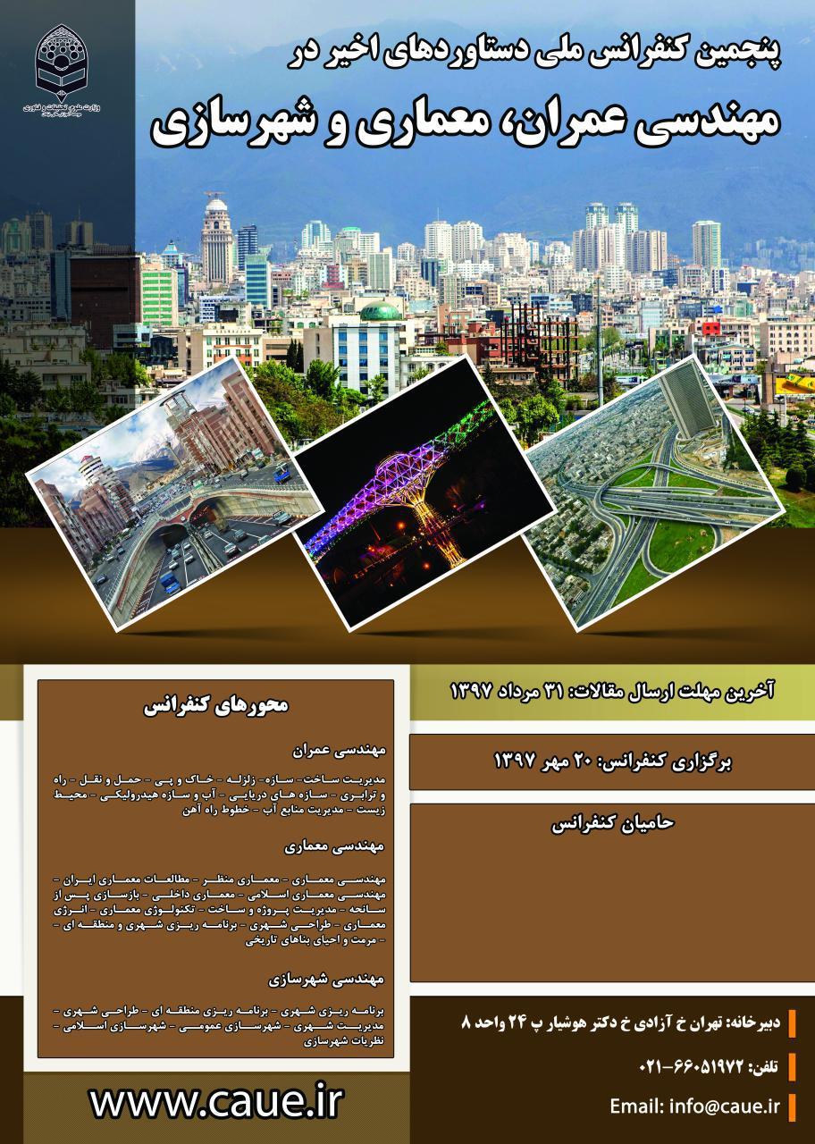 پنجمین کنفرانس ملی دستاوردهای اخیر در مهندسی عمران،معماری و شهرسازی