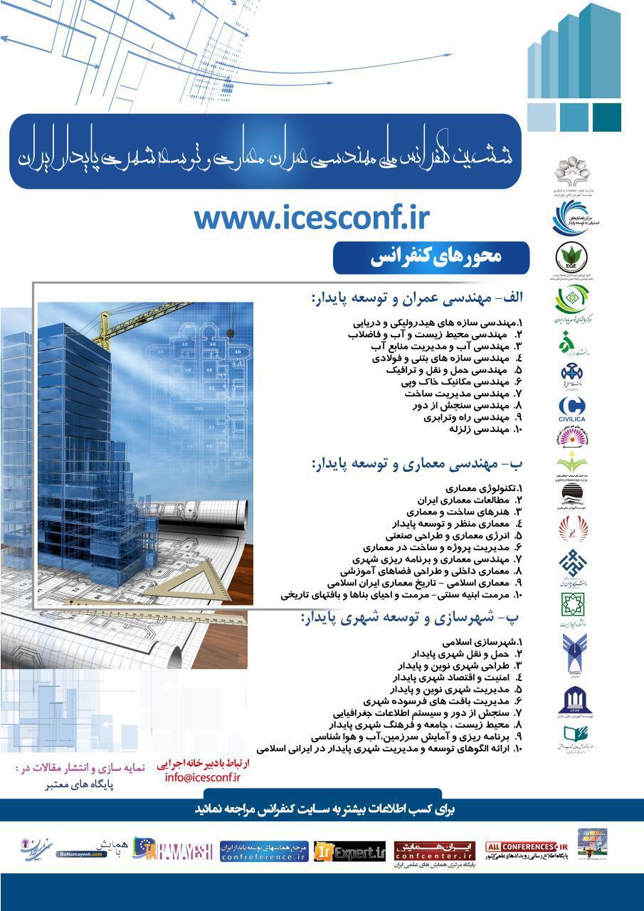 ششمین کنفرانس ملی مهندسی عمران، معماری و توسعه شهری پایدار ایران