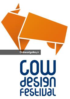 مسابقه جشنواره بین المللی طراحی COW 2019