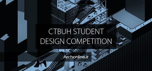 فراخوان مسابقه طراحی ساختمان بین المللی CTBUH