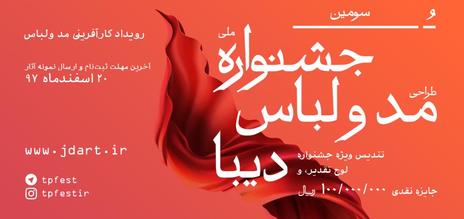 فراخوان سومین جشنواره طراحی مد و لباس (دیبا) (در قالب رویداد کارآفرینی مد ولباس)