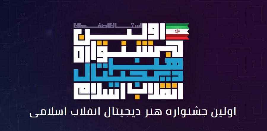 فراخوان اولین جشنواره هنر دیجیتال انقلاب اسلامی اصفهان