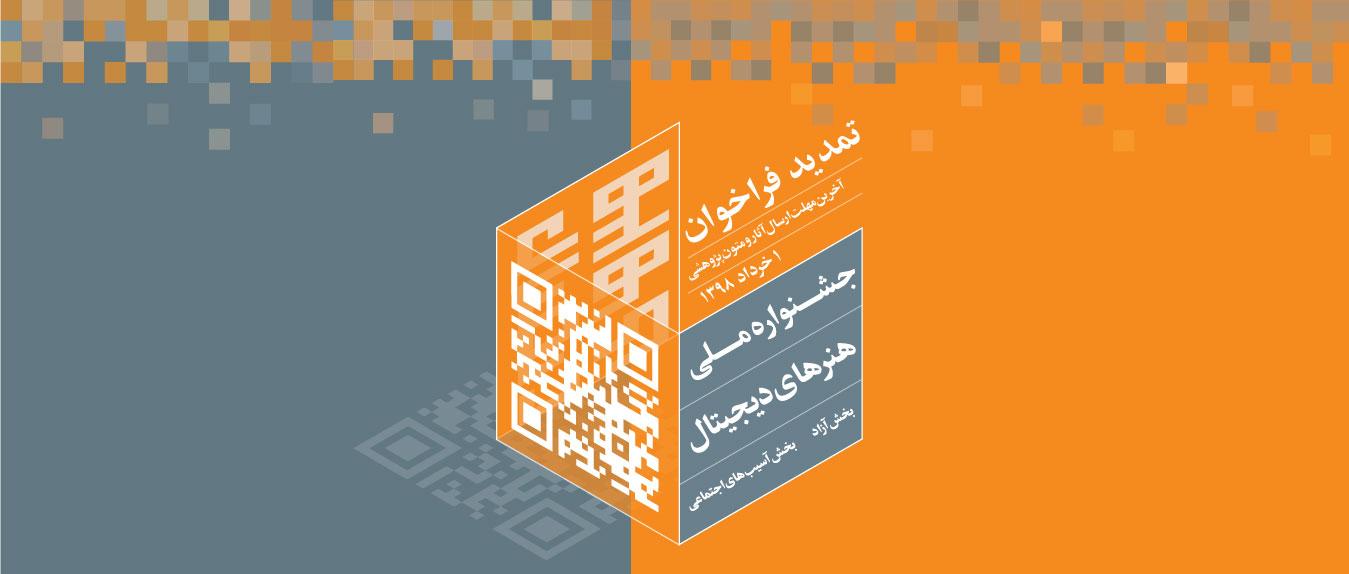فراخوان جشنواره ملی هنرهای دیجیتال