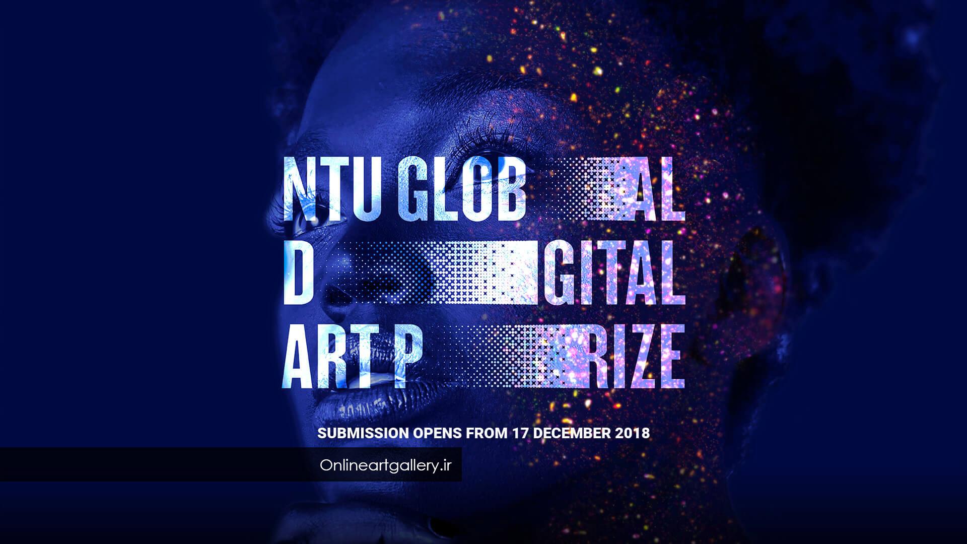 فراخوان جایزه بین المللی هنر دیجیتال NTU