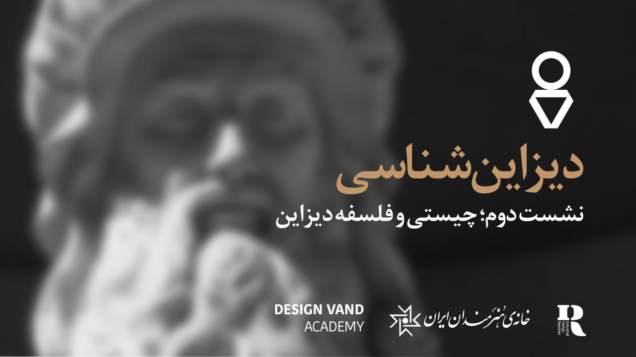 «چیستی و فلسفه دیزاین»؛ دومین نشست از سلسله نشست های دیزاینشناسی برگزار می شود