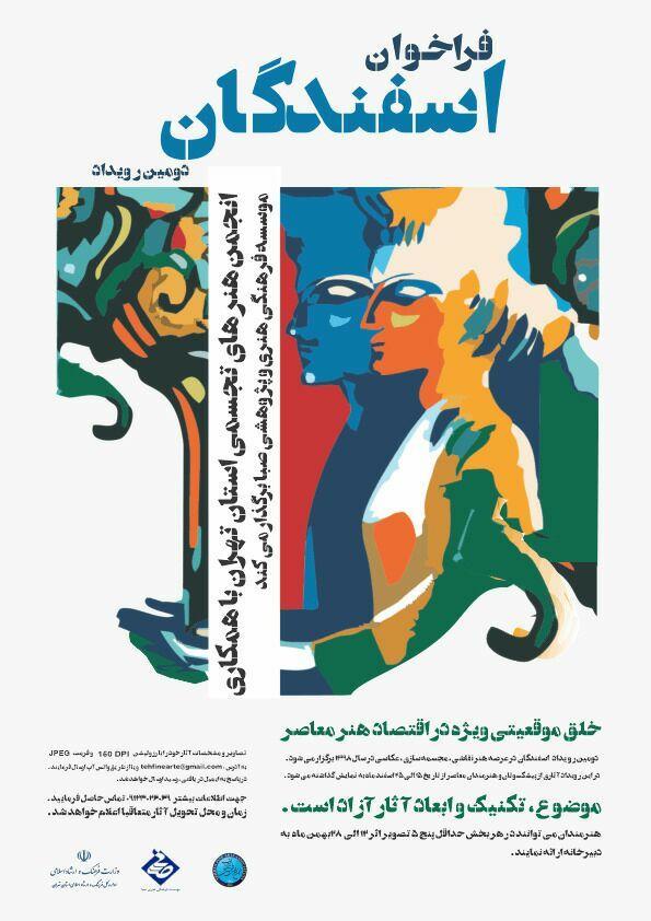 فراخوان دومین رویداد فرهنگی هنری اسفندگان