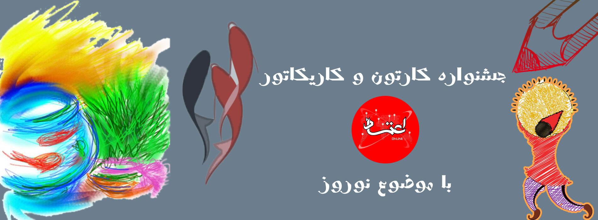 فراخوان جشنواره کارتون و کاریکاتور اعتمادآنلاین با موضوع نوروز