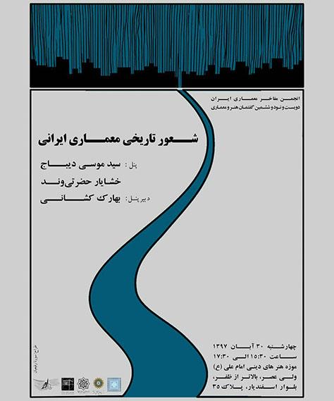 """مروری بر """" شعور تاریخی معماری ایرانی"""""""
