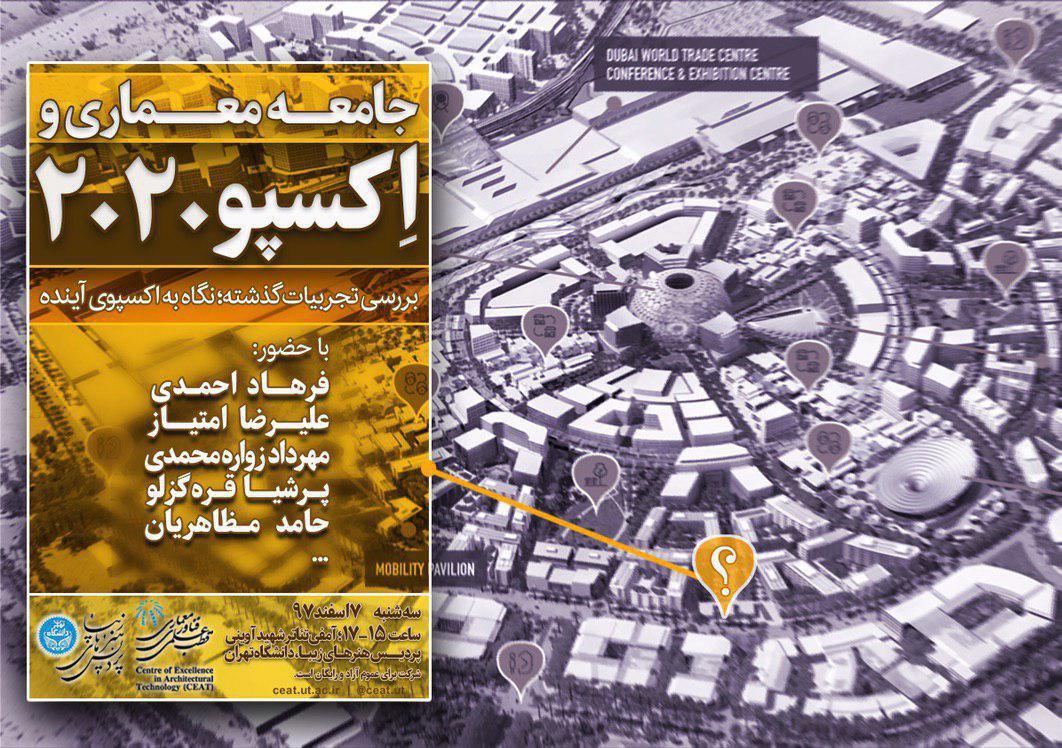 برگزاری نشست جامعه معماری و اکسپو ۲۰۲۰ در دانشگاه تهران
