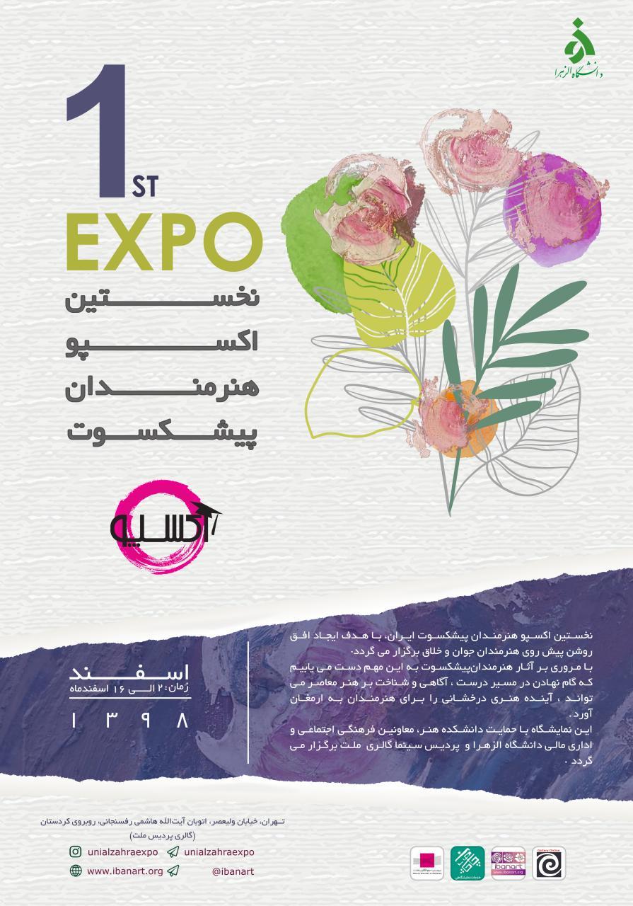 حامی رسانه ای نخستین اکسپو هنرمندان پیشکسوت ایران