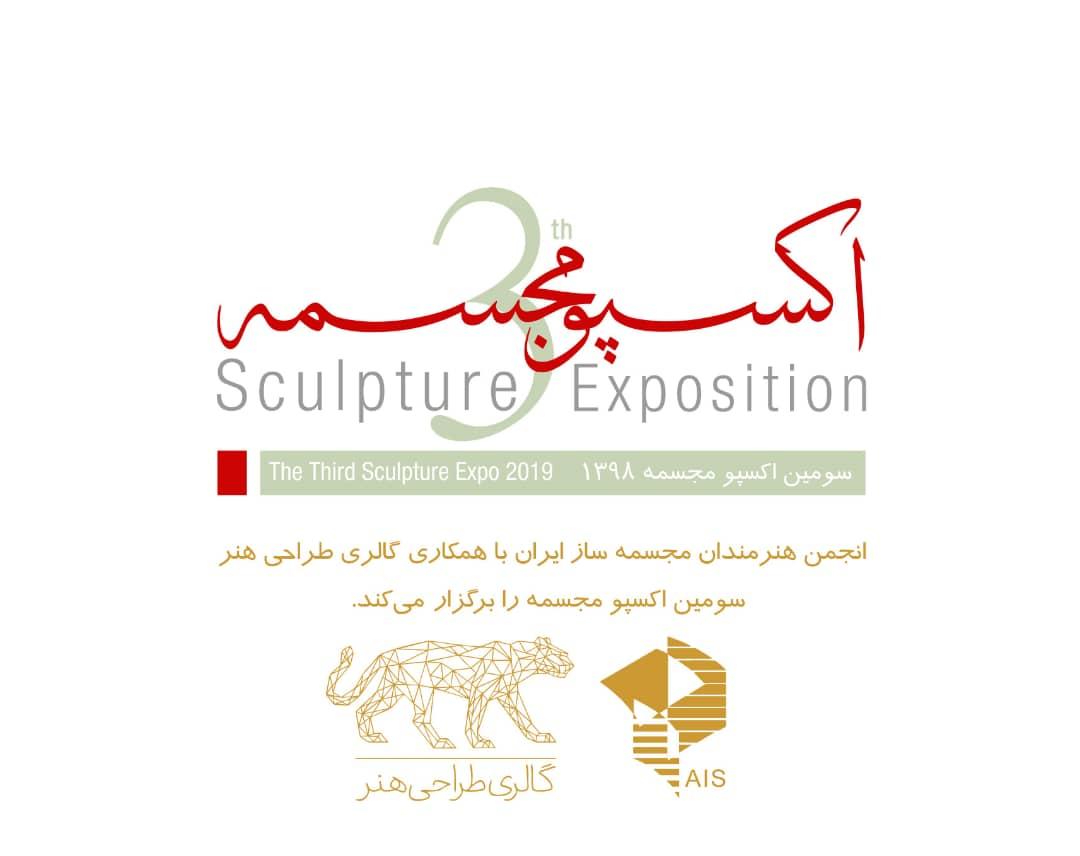 فراخوان سومین اکسپوی مجسمه سازی ایران