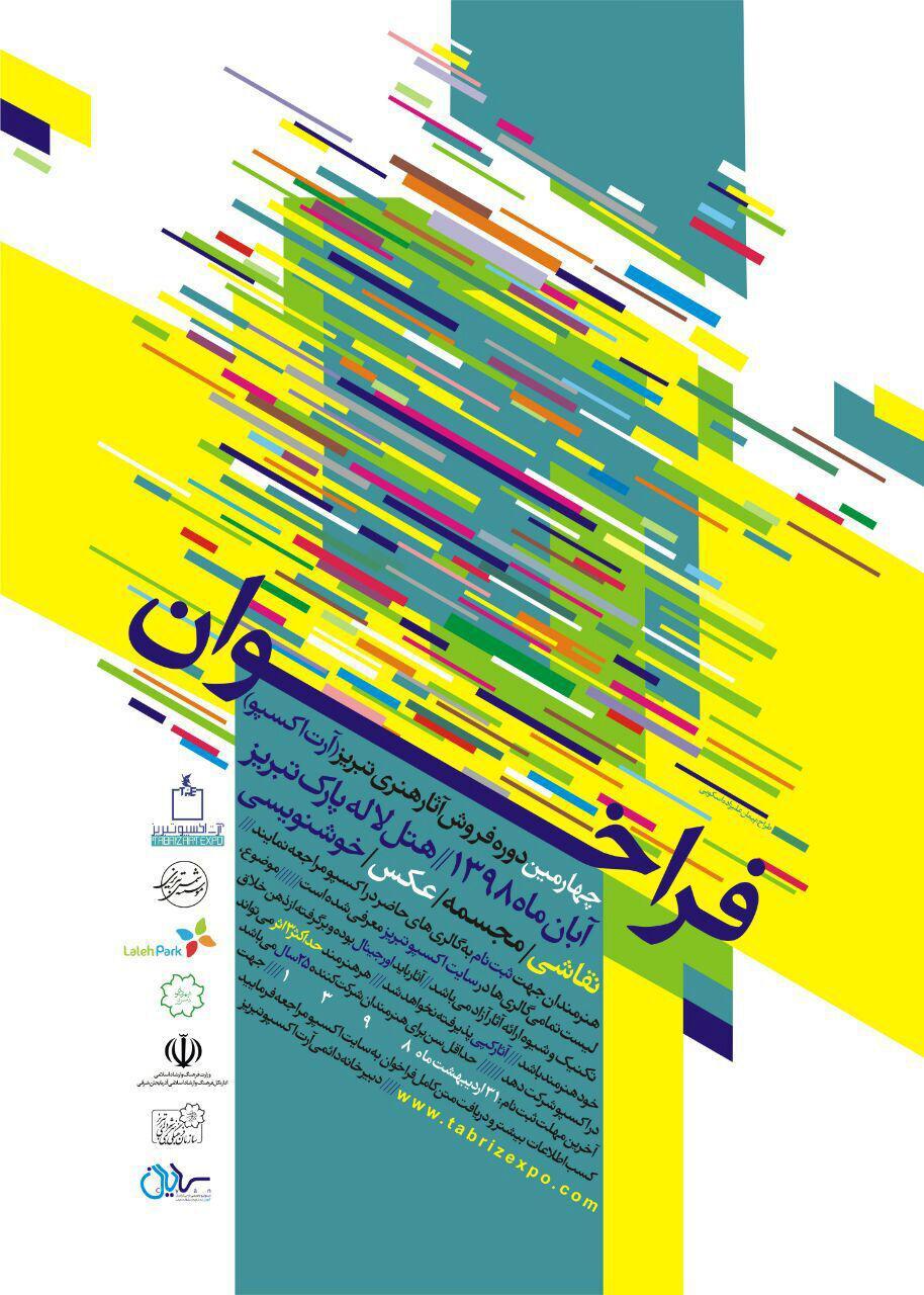 فراخوان چهارمین دوره فروش آثار هنری (آرت اکسپو تبریز)