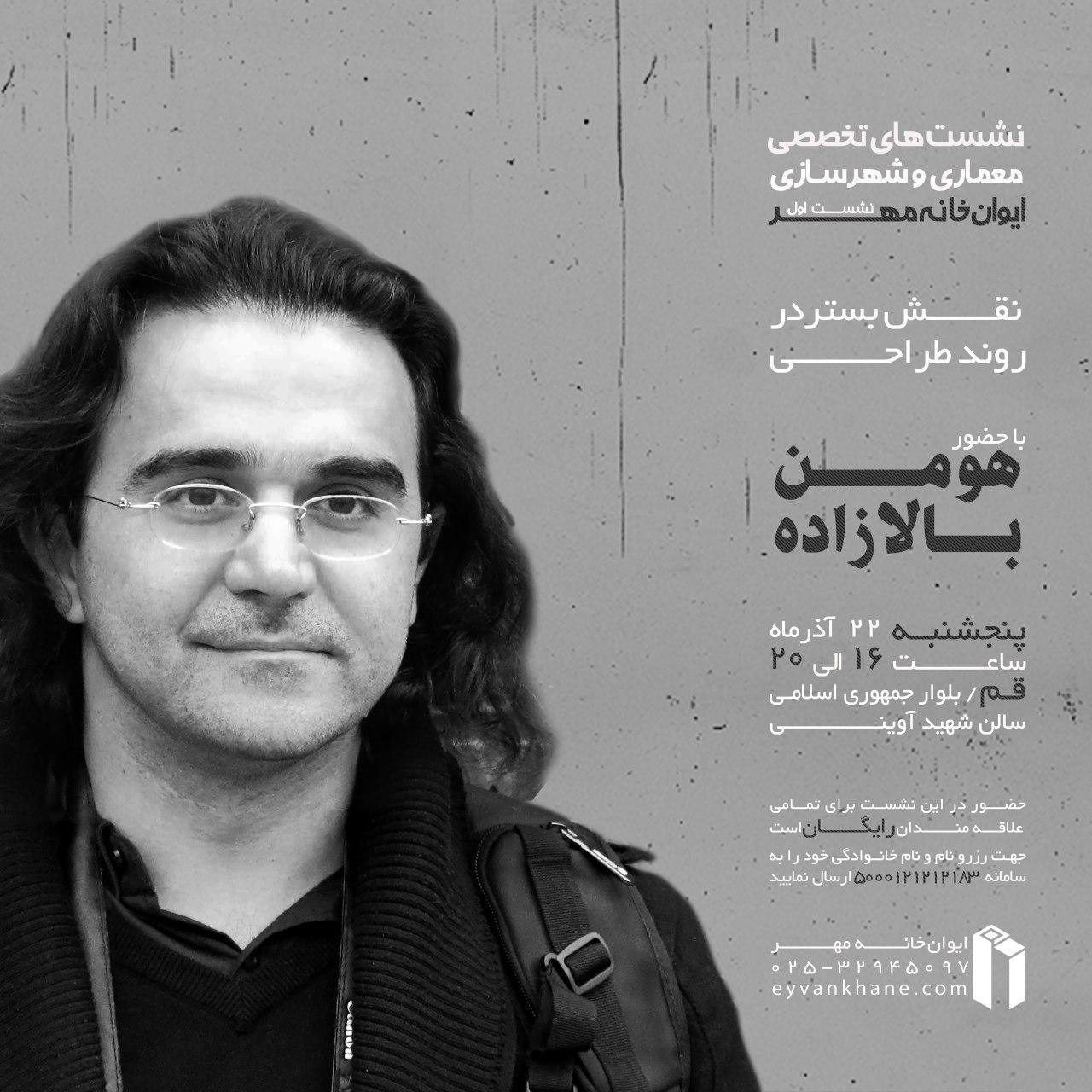 نشست اول از نشست هاى تخصصى معمارى و شهرسازى ایوان خانه مهر برگزار می شود